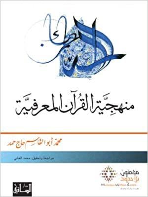 كتاب الصراط للمفضل بن عمر الجعفي pdf