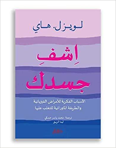 كتاب اشف جسدك pdf