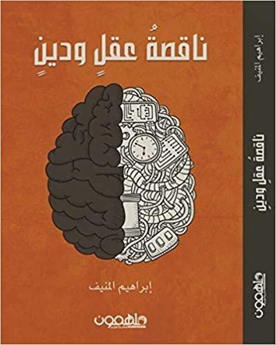 تحميل كتاب امي كاملة عقل ودين pdf