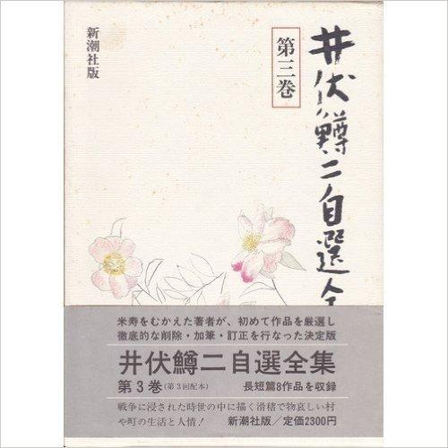 井伏鱒二自選全集 (第3巻)