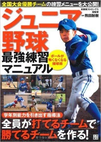 ジュニア野球最強練習マニュアル ダウンロード