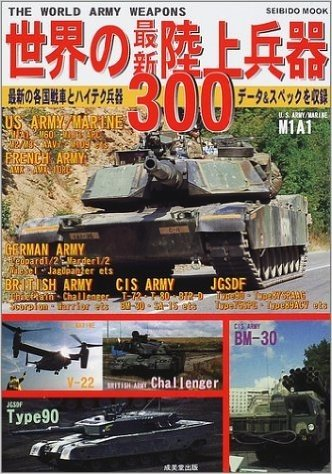 世界の最新陸上兵器300―最新の各国戦車とハイテク兵器データ&スペックを収録 (Seibido mook)
