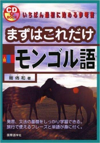 まずはこれだけモンゴル語 (CDブック)