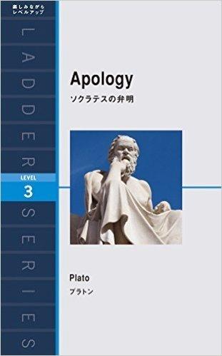 ソクラテスの弁明 Apology (ラダーシリーズ Level 3)