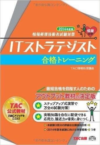 ITストラテジスト 合格トレーニング 2014年度 (情報処理技術者試験対策)