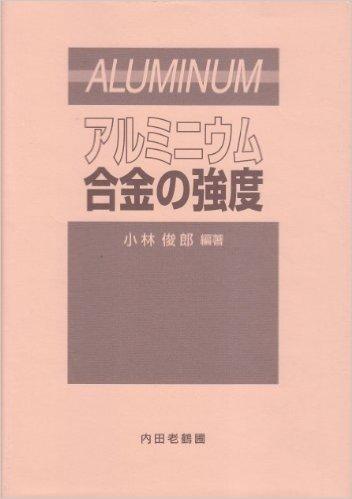 アルミニウム合金の強度