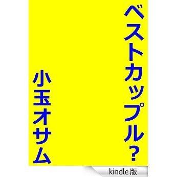 ベストカップル [Kindle版]