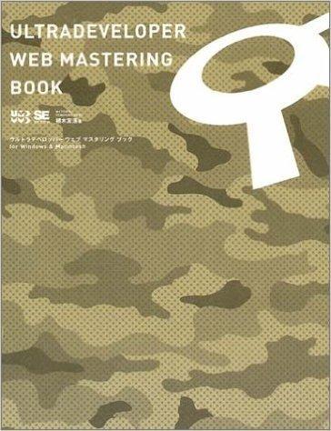 ULTRADEVELOPER WEB MASTERING BOOK for Windows&Macintosh