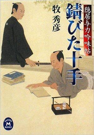 錆びた十手―隠居与力吟味帖 (学研M文庫)