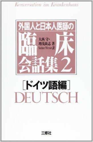 外国人と日本人医師の臨床会話集〈2 ドイツ語編〉