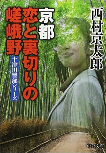 京都 恋と裏切りの嵯峨野 (中公文庫) コメント
