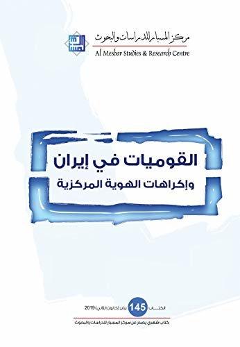 القوميات في إيران وإكراهات الهوية المركزية (145- يناير/ كانون الثاني 2019) (Arabic Edition)