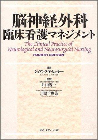 脳神経外科臨床看護マネジメント