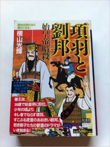 項羽と劉邦 第1巻 始皇帝暗殺 (希望コミックス カジュアルワイド)