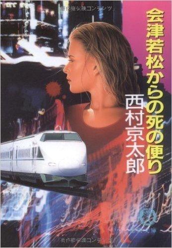 会津若松からの死の便り (徳間文庫)