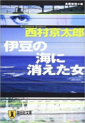 伊豆の海に消えた女 (祥伝社文庫)