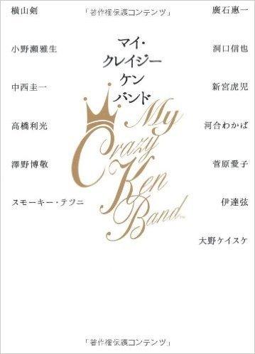 マイ・クレイジーケンバンド (P-Vine Books)