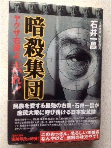 暗殺集団―ヤクザ右翼よ、去れ! (ノンフィクションブックス)