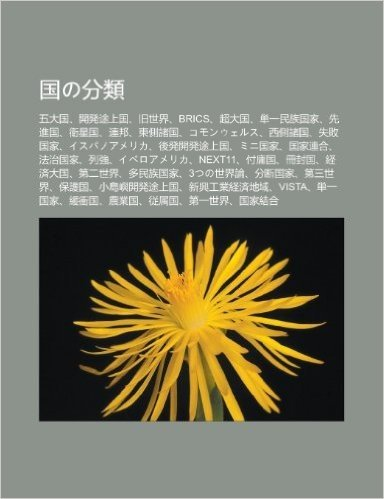 Guono F N Lei: W Da Guo, K I F Tu Shang Guo, Jiu Shi Jie, Brics, Ch O Da Guo, D N y Min Zu Guo Ji, XI N Jin Guo, Wei X Ng Guo, Lian B