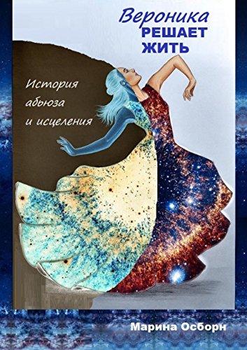 Вероника решает жить: История абьюза и исцеления (Russian Edition)