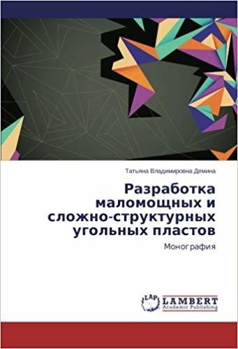 Razrabotka Malomoshchnykh I Slozhno-Strukturnykh Ugol'nykh Plastov