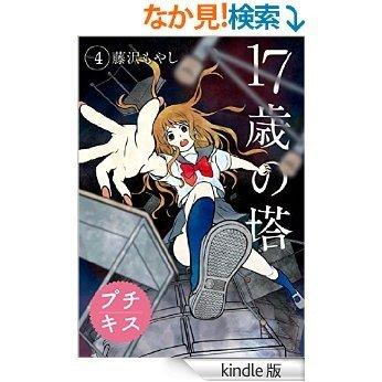 17歳の塔 プチキス(4) (Kissコミックス) [Kindle版]