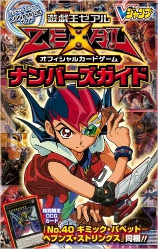 遊☆戯☆王ZEXAL オフィシャルカードゲームナンバーズガイド (Vジャンプブックス)