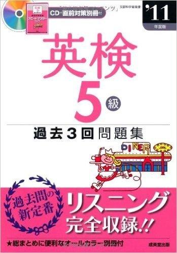 英検5級過去3回問題集〈'11年度版〉