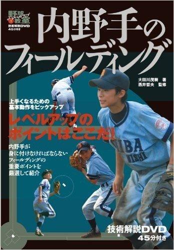内野手のフィールディング (野球レベルアップ教室)