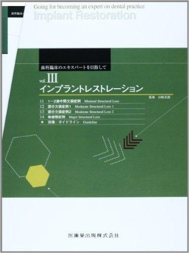 歯科臨床のエキスパートを目指して〈3〉インプラントレストレーション11~14巻+別巻セット