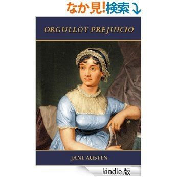 Orgullo y Prejuicio (Spanish Edition) [Kindle版]