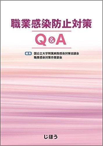 職業感染防止対策Q&A