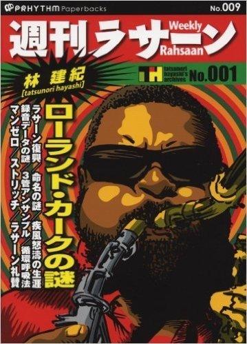 プリズムペーパーバックス No.009 週刊ラサーン 《ローランド・カークの謎》 (Prhythm paperbacks no.9 Tatsun)