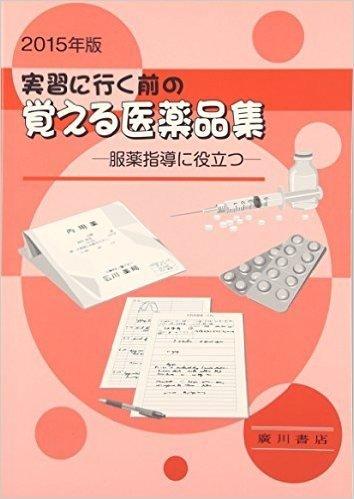 実習に行く前の覚える医薬品集 2015年版―服薬指導に役立つ