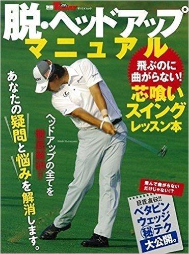脱・ヘッドアップマニュアル (SAN-EI MOOK 別冊ゴルフトゥデイ)