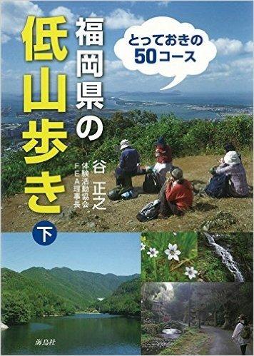 福岡県の低山歩き 下: とっておきの50コース