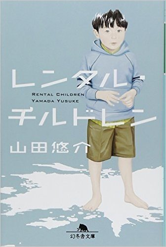レンタル・チルドレン (幻冬舎文庫)