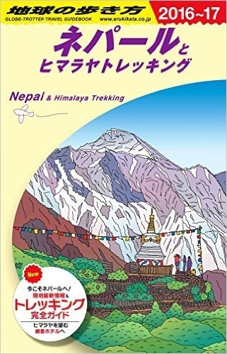 D29 地球の歩き方 ネパールとヒマラヤトレッキング 2016~2017 (地球の歩き方D29)