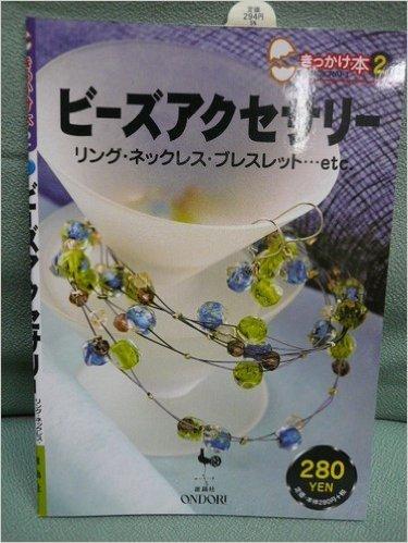 ビーズアクセサリー―リング・ネックレス・ブレスレット…etc. (きっかけ本)