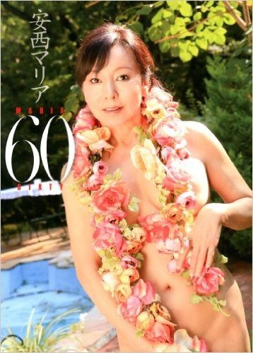 安西マリア写真集「60-Maria Sixty-」