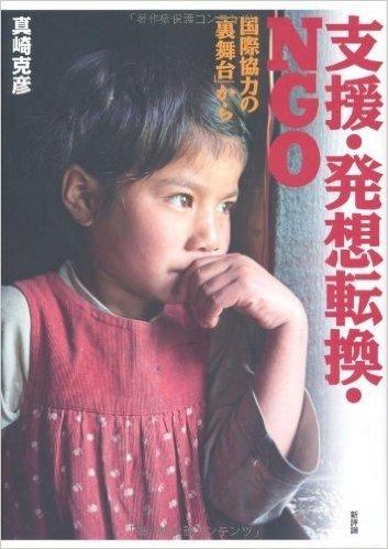 支援・発想転換・NGO - 国際協力の「裏舞台」から (〈開発と文化を問う〉シリーズ⑫)
