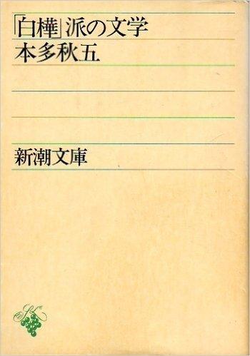 「白樺」派の文学 (1960年) (新潮文庫)