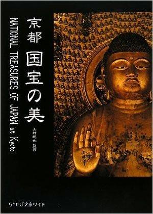 京都 国宝の美 (らくたび文庫ワイド)