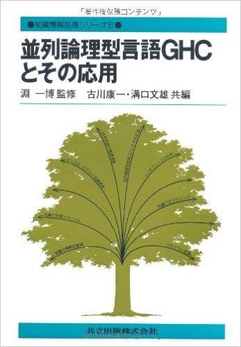 並列論理型言語GHCとその応用 (知識情報処理シリーズ)