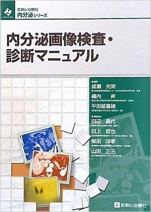 内分泌画像検査・診断マニュアル (診断と治療社内分泌シリーズ)