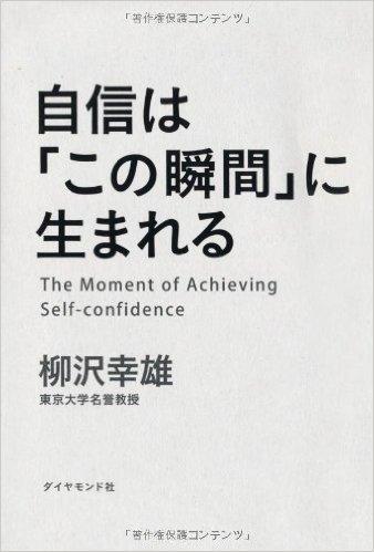 自信は「この瞬間」に生まれる