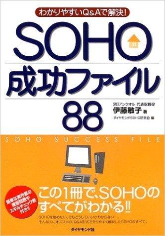 SOHO成功ファイル88―わかりやすいQ&Aで解決!