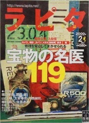 ラピタ(LAPITA) 2000年2月号 特集:宝物の名医(カメラ、バッグ、家具修理を安心してまかせられる)