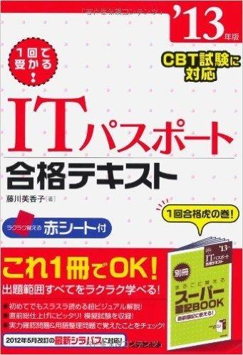 1回で受かるITパスポート合格テキスト '13年版 (2013)