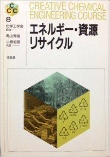 エネルギー・資源リサイクル (CREATIVE CHEMICAL ENGINEERING COURSE)